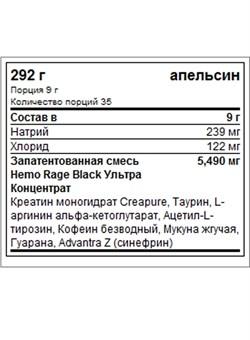 NUTREX  Hemo Rage Black 260 гр. 1 Порция. - фото 4624
